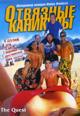 """обложка к dvd диску с фильмом """"Отвязные каникулы"""""""