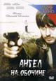 dvd диск с фильмом Ангел на обочине