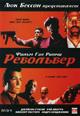 dvd диск с фильмом Револьвер