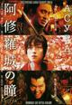 dvd диск с фильмом Асура: Налитые кровью глаза