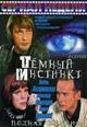 dvd диск с фильмом Темный инстинкт (2 диска)