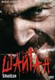 dvd диск с фильмом Шайтан (лиц.)