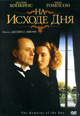 dvd диск с фильмом На исходе дня