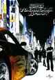 dvd диск с фильмом Тройной форсаж: Токийский дрифт (лиц.)