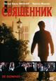 dvd диск с фильмом Священник