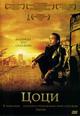 dvd диск с фильмом Цоци