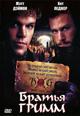 dvd диск с фильмом Братья Гримм