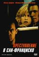 dvd диск с фильмом Преступление в Сан-Франциско (Тихоокеанские высоты)