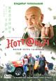 dvd диск с фильмом Хоттабыч