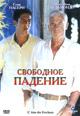 dvd диск с фильмом Свободное падение