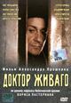 dvd диск с фильмом Доктор Живаго