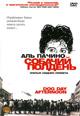 dvd диск с фильмом Собачий полдень