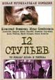 dvd диск с фильмом 12 стульев. Мюзикл