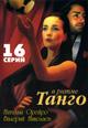 dvd диск с фильмом В ритме танго (4 dvd)
