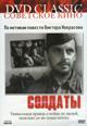 dvd диск с фильмом Солдаты (r5)