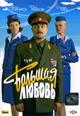 dvd диск с фильмом Большая Любовь