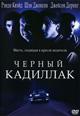 dvd диск с фильмом Черный кадиллак
