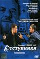 dvd диск с фильмом Отступники