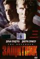 dvd диск с фильмом Защитник