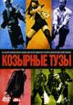dvd диск с фильмом Козырные тузы (лиц.)