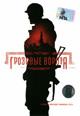 dvd диск с фильмом Грозовые ворота