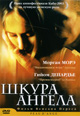 dvd диск с фильмом Шкура ангела