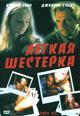 """обложка к dvd диску с фильмом """"Легкая Шестерка (Счастливое число)"""""""