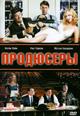 dvd диск с фильмом Продюсеры (2005)