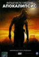 dvd диск с фильмом Апокалипсис