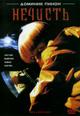 dvd диск с фильмом Нечисть