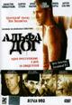 dvd диск с фильмом Альфа Дог