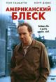 dvd диск с фильмом Американский блеск