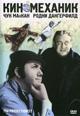 dvd диск с фильмом Киномеханик