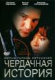dvd диск с фильмом Чердачная история