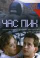 dvd диск с фильмом Час пик