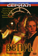 dvd диск с фильмом Вепрь (2 dvd)