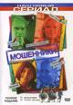 dvd диск с фильмом Мошенники (2 dvd)