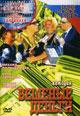 dvd диск с фильмом Бешеные деньги