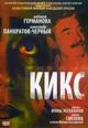 dvd диск с фильмом Кикс