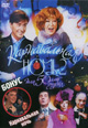 dvd диск с фильмом Карнавальная ночь 1 & Карнавальная ночь-2, или 50 лет спустя (2 dvd)