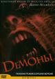 dvd диск с фильмом Демоны