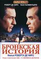 dvd диск с фильмом Бронкская история