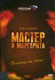 dvd диск с фильмом Мастер и Маргарита том 1,2 (r)