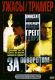 dvd диск с фильмом За поворотом