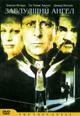 dvd диск с фильмом Заблудший ангел