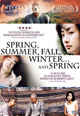 dvd диск с фильмом Весна, лето, осень, зима... и снова весна
