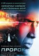 dvd диск с фильмом Пророк
