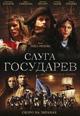 dvd диск с фильмом Слуга государев