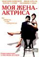 dvd диск с фильмом Моя жена - актриса