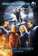 dvd диск с фильмом Фантастическая четверка 2: Вторжение Серебряного Серфера